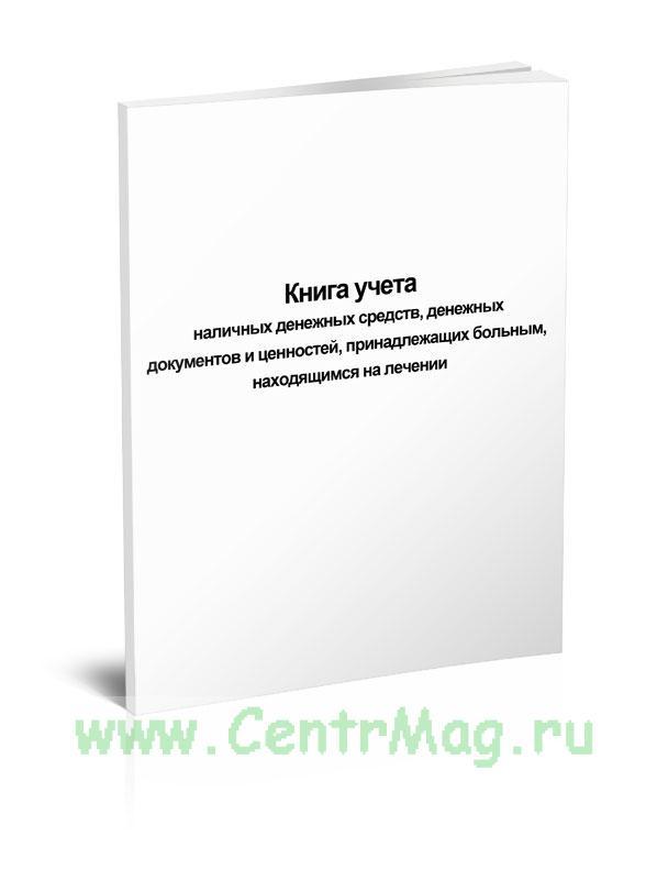 Книга учета наличных денежных средств, денежных документов и ценностей, принадлежащих больным, находящимся на лечении (Форма N 47) ОКУД 6002405