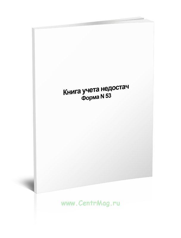 Книга учета недостач (Форма N 53) ОКУД 6002701