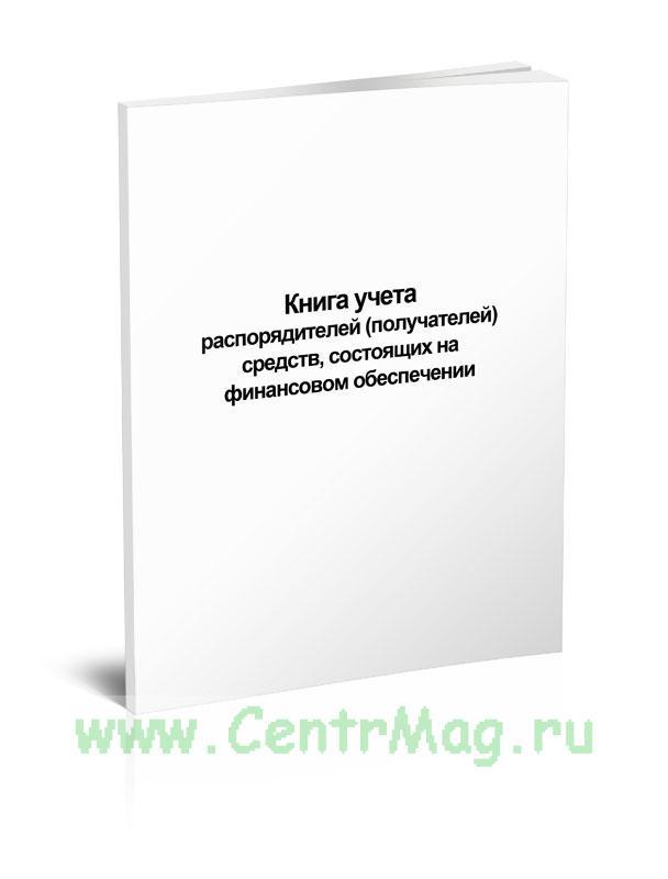 Книга учета распорядителей (получателей) средств, состоящих на финансовом обеспечении (Форма N 48) ОКУД 6002702