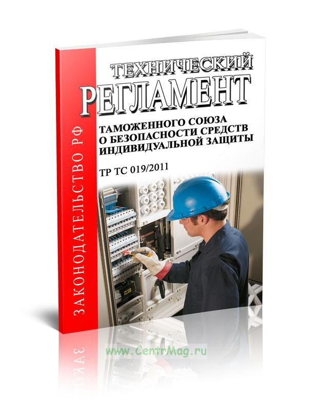 Технический регламент Таможенного Союза ТР ТС 019/2011