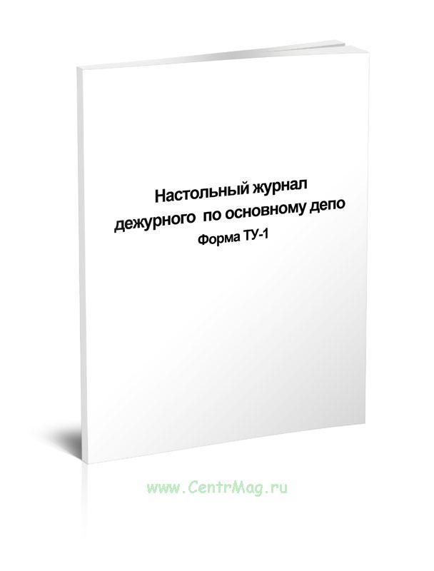 Настольный журнал дежурного по основному депо, Форма ТУ-1