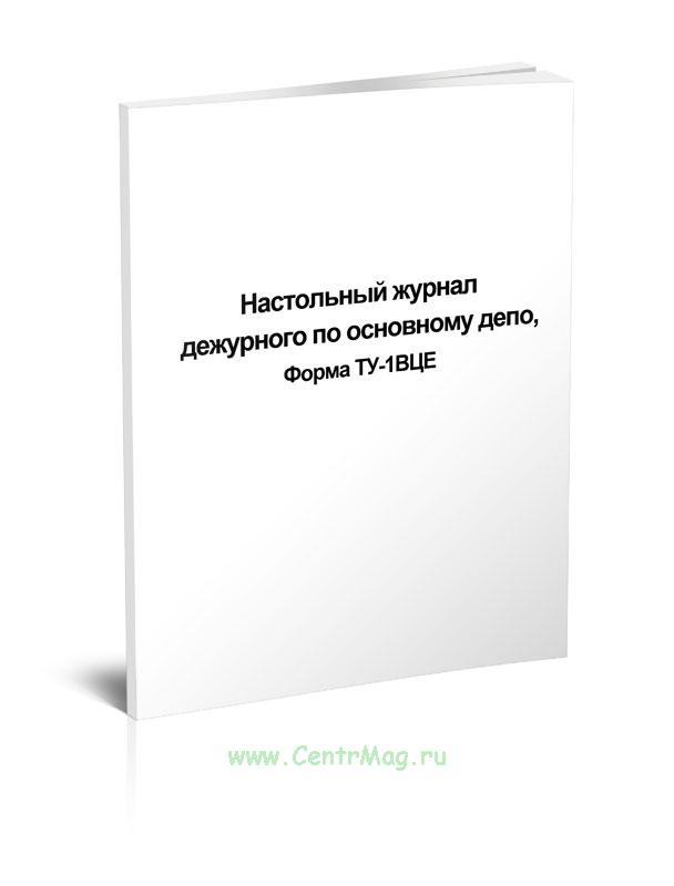 Настольный журнал дежурного по основному депо форма ТУ-1ВЦЕ