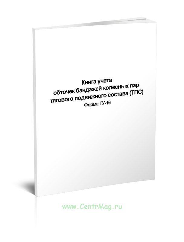 Книга учета обточек бандажей колесных пар тягового подвижного состава (ТПС) форма ТУ-16