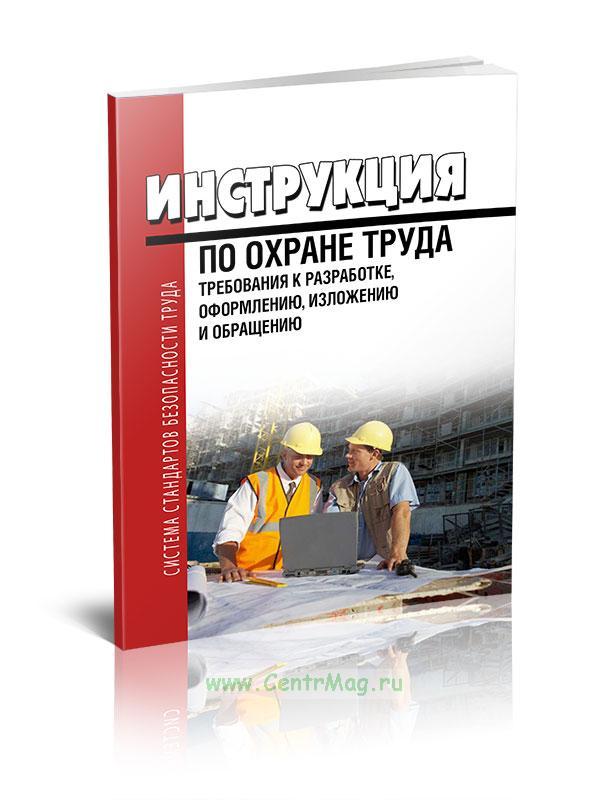 РД 11 12.0035-94 Инструкция по охране труда. Требования к разработке, оформлению, изложению и обращению 2019 год. Последняя редакция