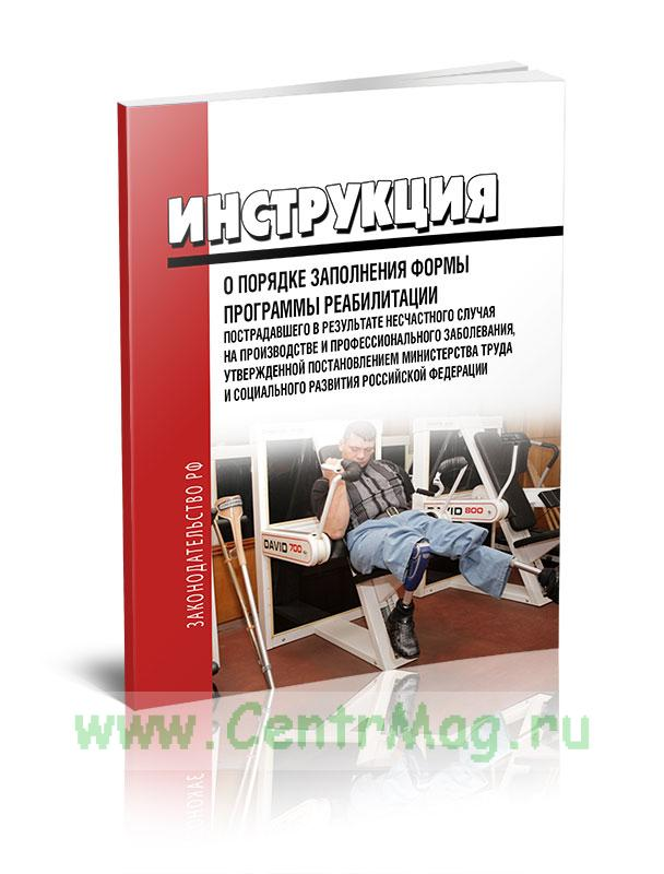 Инструкция о порядке заполнения формы программы реабилитации пострадавшего в результате несчастного случая на производстве и профессионального заболевания