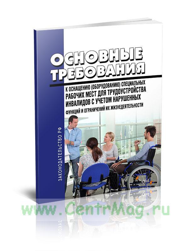Основные требования к оснащению (оборудованию) специальных рабочих мест для трудоустройства инвалидов с учетом нарушенных функций и ограничений их жизнедеятельности