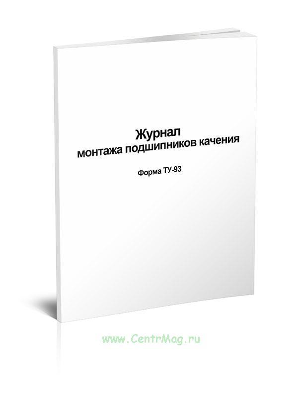 Журнал монтажа подшипников качения, Форма ТУ-93