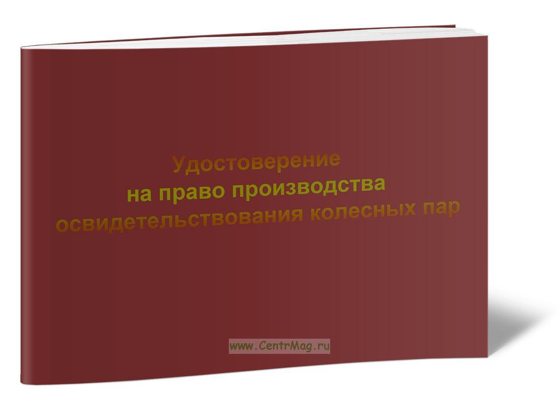 Удостоверение на право производства освидетельствования колесных пар Форма ТУ-131