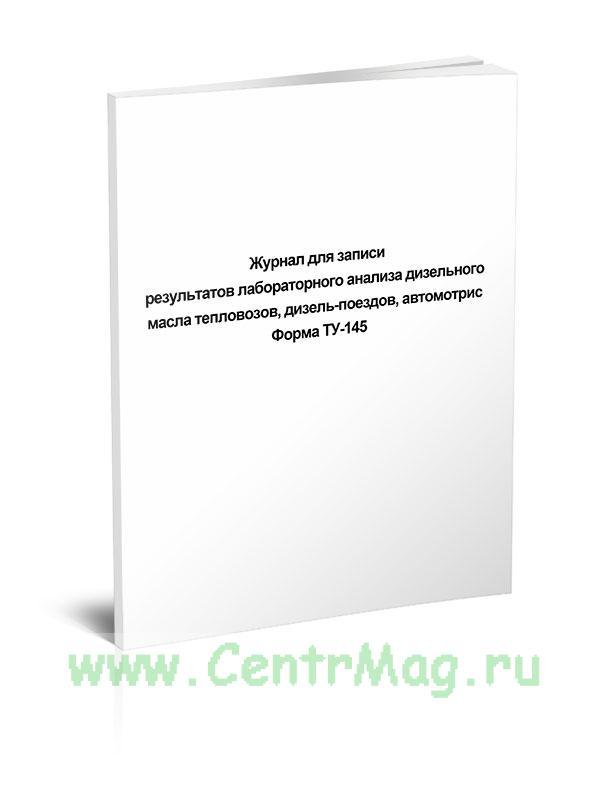 Журнал для записи результатов лабораторного анализа дизельного масла тепловозов, дизель-поездов, автомотрис Форма ТУ-145