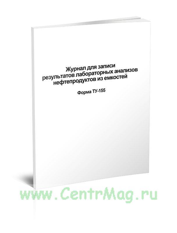 Журнал для записи результатов лабораторных анализов нефтепродуктов из емкостей Форма ТУ-155