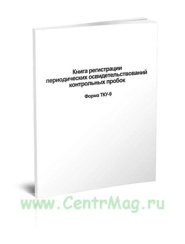 Книга регистрации периодических освидетельствований контрольных пробок Форма ТКУ-9