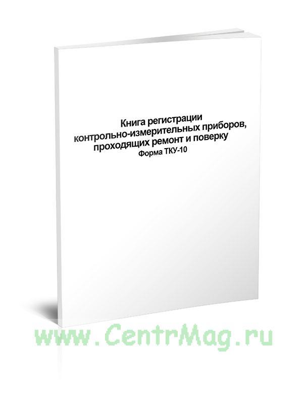 Книга регистрации контрольно-измерительных приборов, проходящих ремонт и поверку Форма ТКУ-10