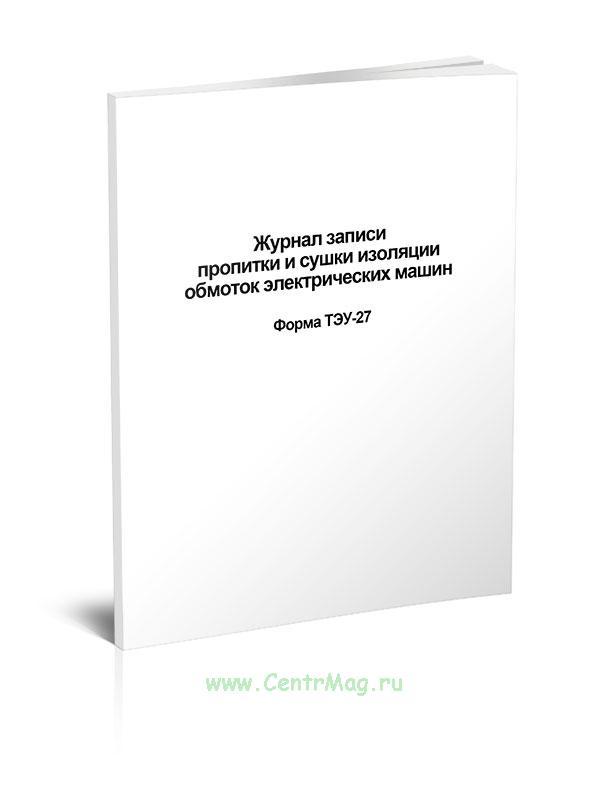 Журнал записи пропитки и сушки изоляции обмоток электрических машин Форма ТЭУ-27