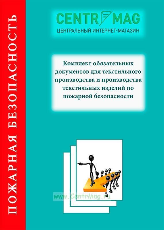 Комплект обязательных документов для текстильного производства и производства текстильных изделий по пожарной безопасности