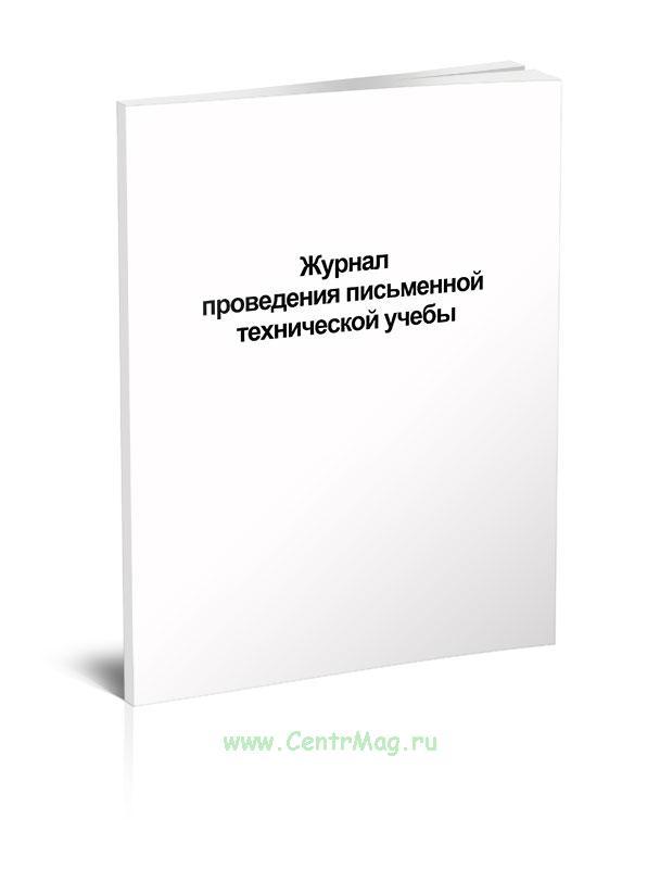 Журнал проведения письменной технической учебы