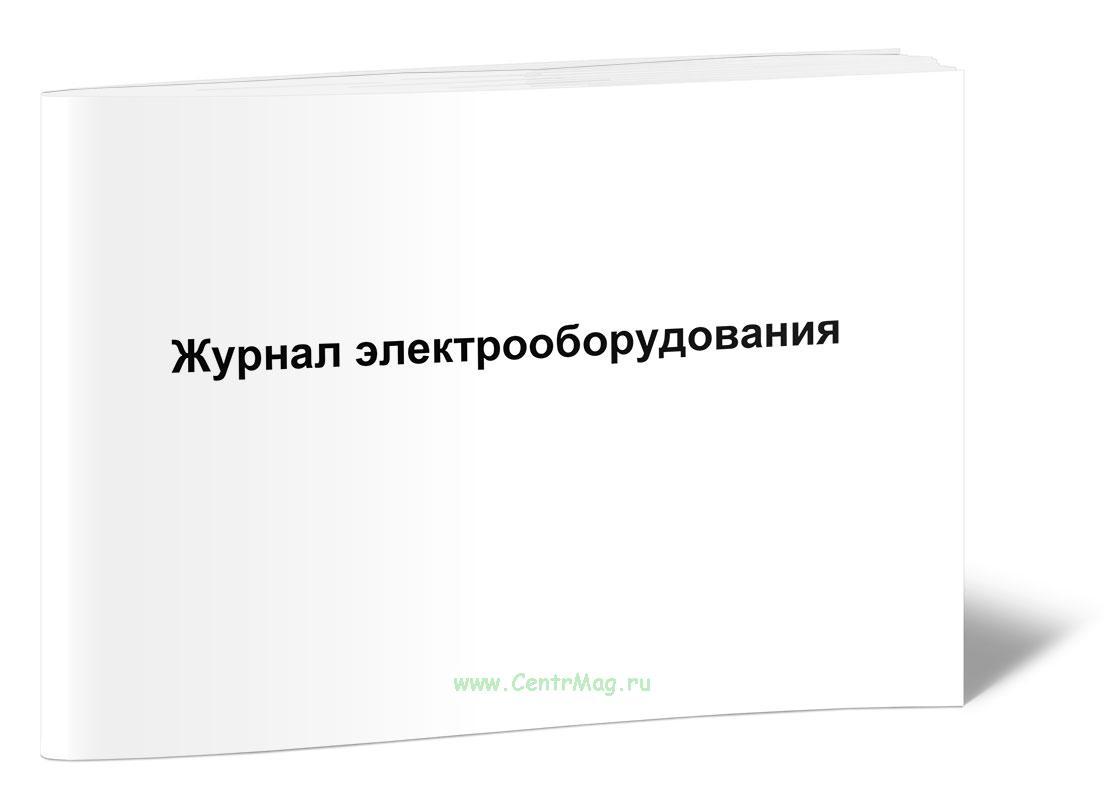 Журнал электрооборудования СТО РЖД 15.013-2015