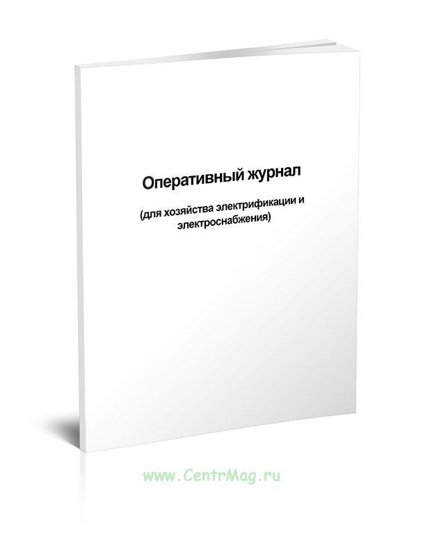 Оперативный журнал (для хозяйства электрификации и электроснабжения) СТО РЖД 15.013-2015