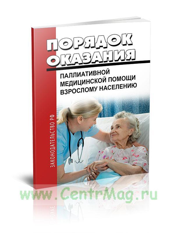 Порядок оказания паллиативной медицинской помощи взрослому населению Приказ Минздрава России № 187н