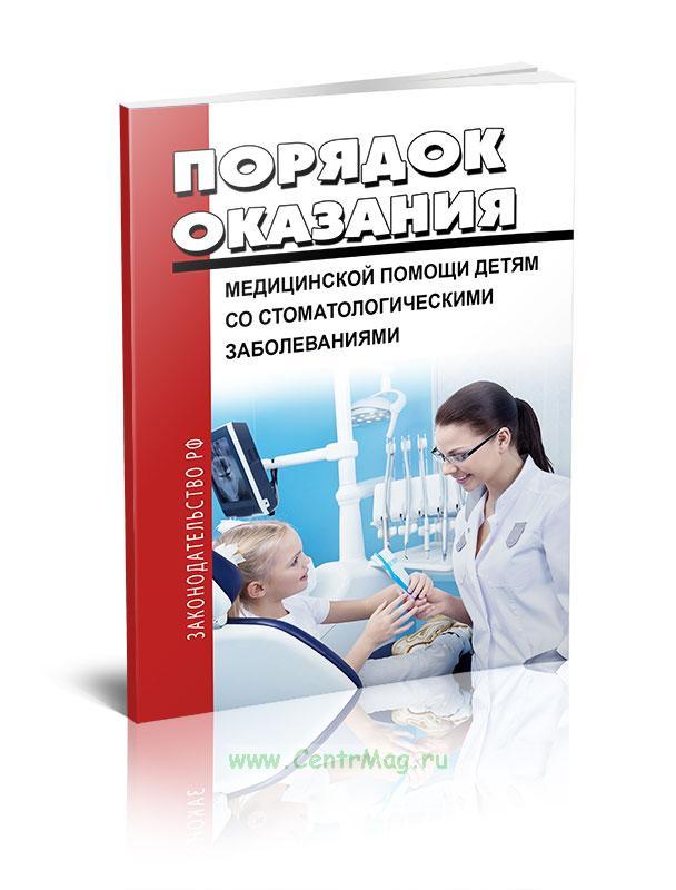 Порядок оказания медицинской помощи детям со стоматологическими заболеваниями Приказ Минздрава России № 910н