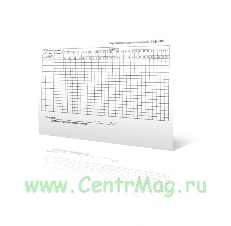Вкладной лист к Табелю учета использования рабочего времени и расчета заработной платы по форме 0504421