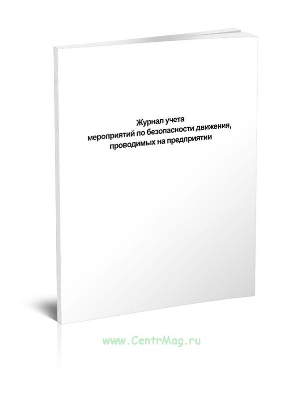 Журнал учета мероприятий по безопасности движения, проводимых на предприятии по РД 39-22-637-81