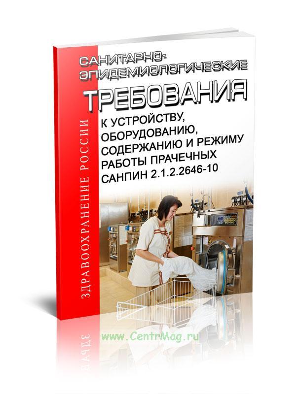 СанПиН 2.1.2.2646-10 Санитарно-эпидемиологические требования к устройству, оборудованию, содержанию и режиму работы прачечных 2019 год. Последняя редакция