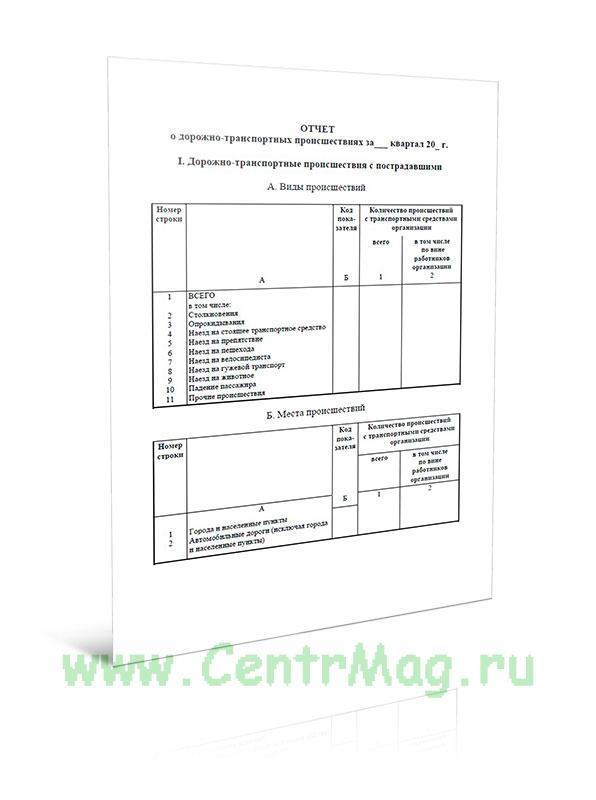 Отчет о дорожно-транспортных происшествиях за___ квартал 20_ г.