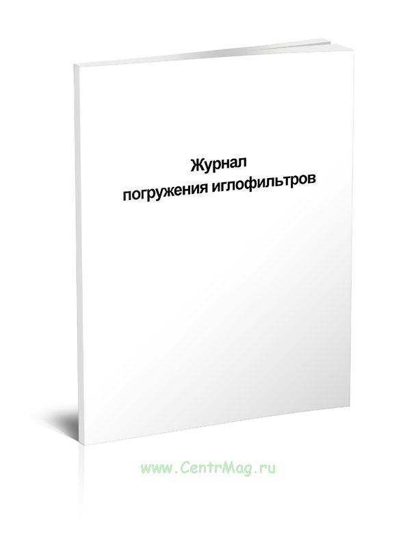 Журнал погружения иглофильтров