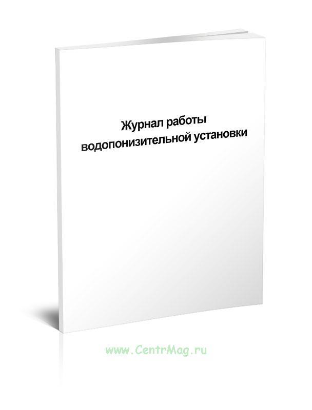 Журнал работы водопонизительной установки