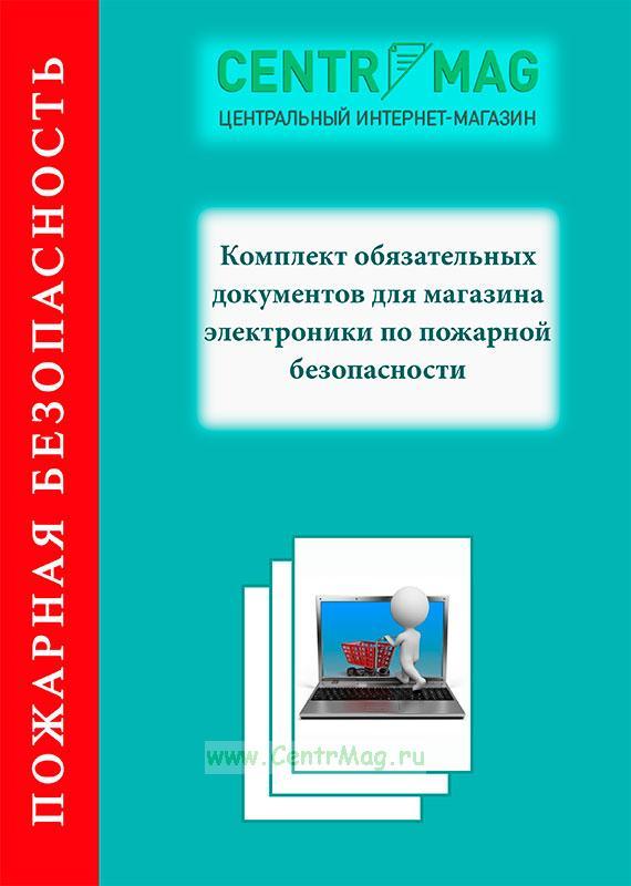 Комплект обязательных документов для магазина электроники по пожарной безопасности