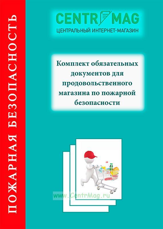Комплект обязательных документов для продовольственного магазина по пожарной безопасности 2020 год. Последняя редакция
