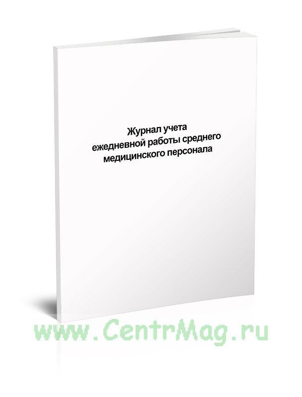Журнал учета ежедневной работы среднего медицинского персонала, форма 039-1/у