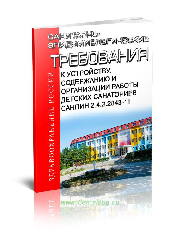 СанПиН 2.4.2.2843-11 Санитарно-эпидемиологические требования к устройству, содержанию и организации работы детских санаториев 2020 год. Последняя редакция