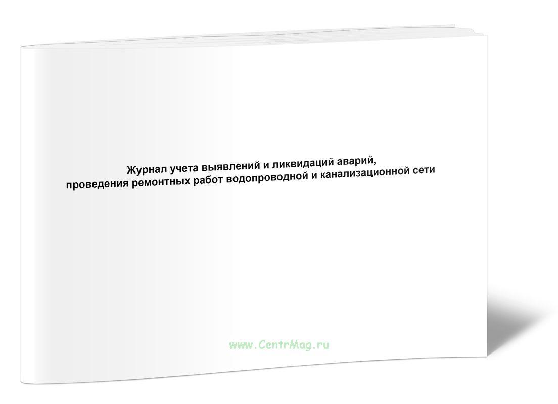 Журнал учета выявлений и ликвидаций аварий, проведения ремонтных работ водопроводной и канализационной сети