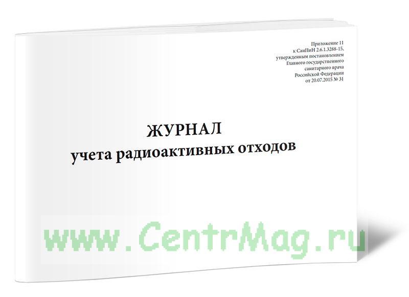 Журнал учета радиоактивных отходов, согласно СанПиН 2.6.1.3288-15