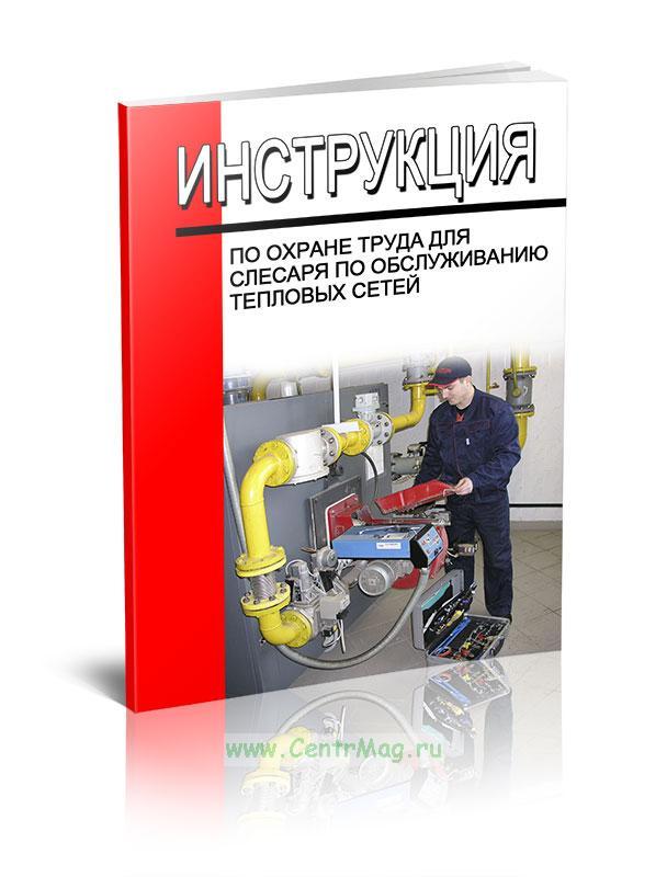 Инструкция по охране труда для слесаря по обслуживанию тепловых сетей