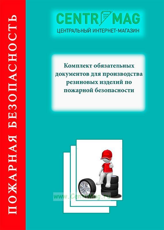 Комплект обязательных документов для производства резиновых изделий по пожарной безопасности