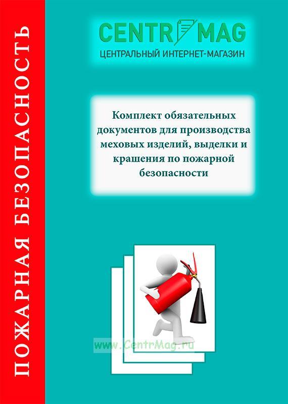 Комплект обязательных документов для производства меховых изделий, выделки и крашения по пожарной безопасности
