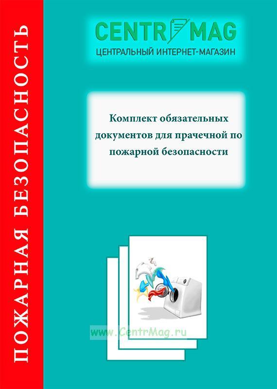 Комплект обязательных документов для прачечной по пожарной безопасности