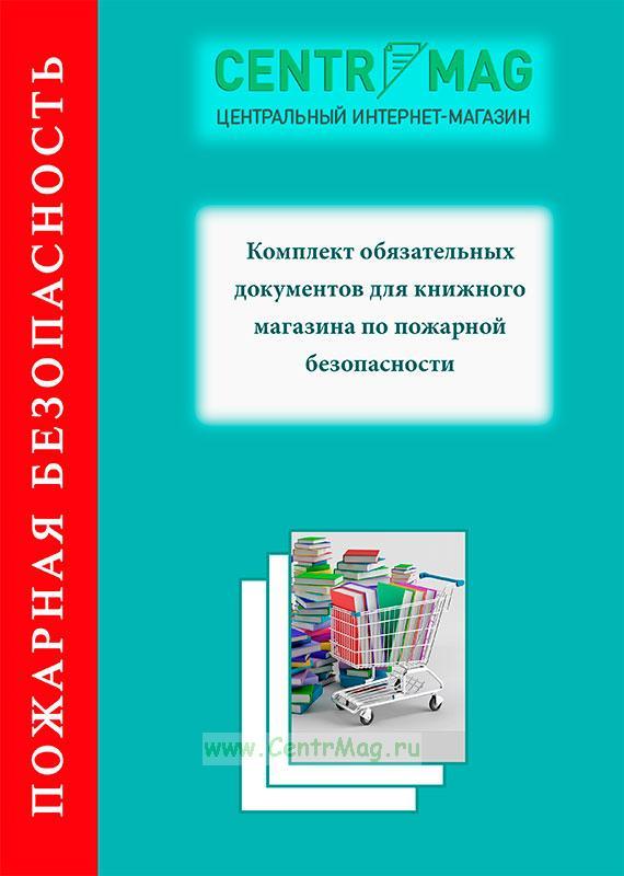 Комплект обязательных документов для книжного магазина по пожарной безопасности
