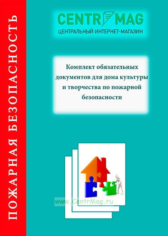 Комплект обязательных документов для дома культуры и творчества по пожарной безопасности