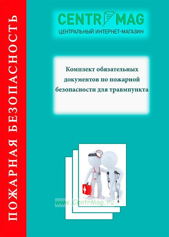 Комплект обязательных документов по пожарной безопасности для травмпункта 2020 год. Последняя редакция
