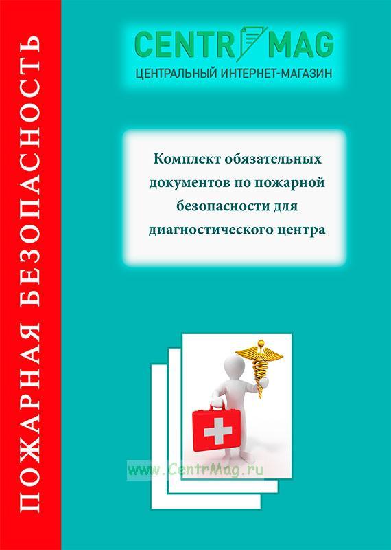 Комплект обязательных документов по пожарной безопасности для диагностического центра