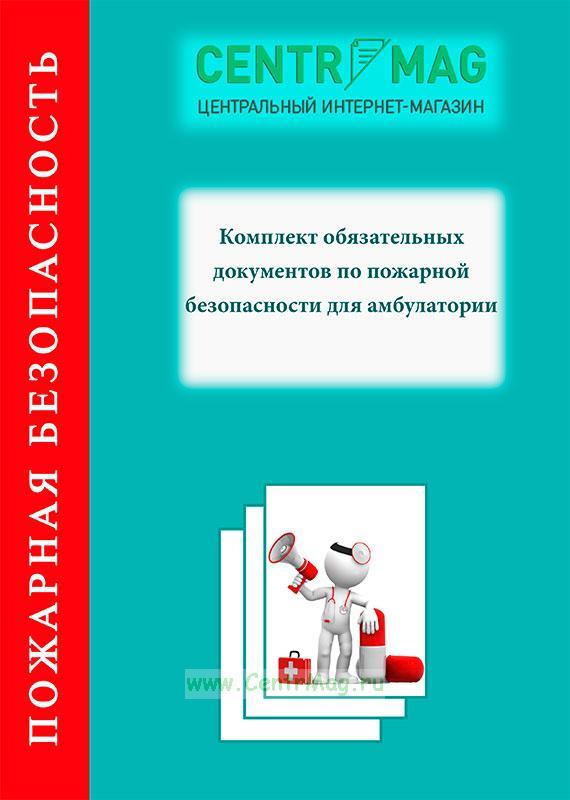 Комплект обязательных документов по пожарной безопасности для амбулатории