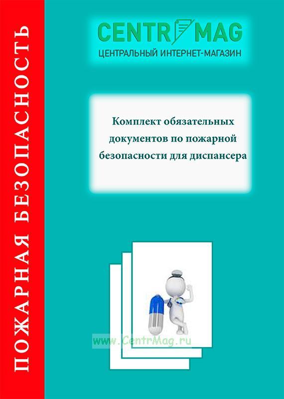 Комплект обязательных документов по пожарной безопасности для диспансера