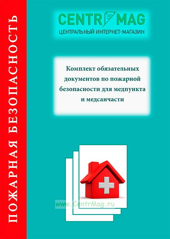 Комплект обязательных документов по пожарной безопасности для медпункта и медсанчасти
