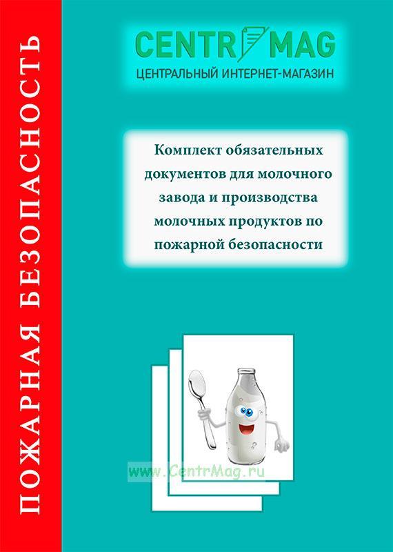 Комплект обязательных документов для молочного завода и производства молочных продуктов по пожарной безопасности