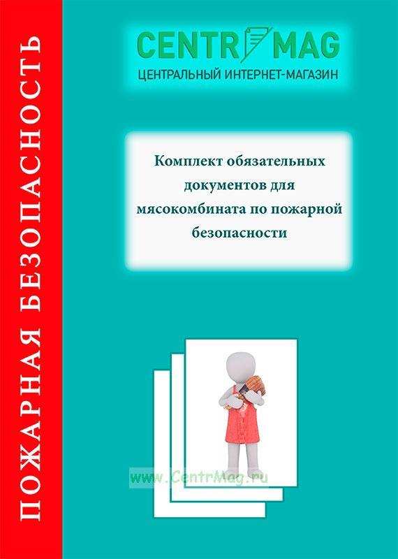 Комплект обязательных документов для мясокомбината по пожарной безопасности