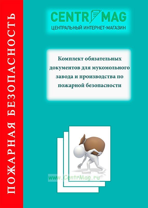 Комплект обязательных документов для мукомольного завода и производства по пожарной безопасности