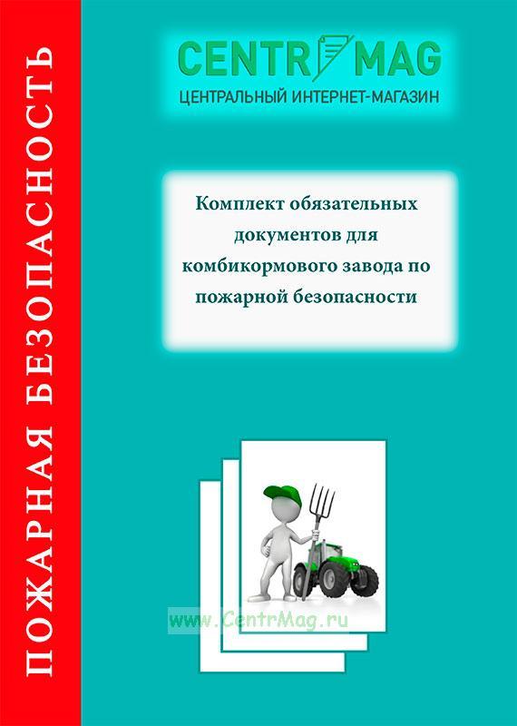 Комплект обязательных документов для комбикормового завода по пожарной безопасности